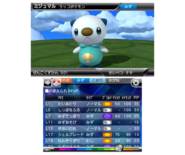 pokedex-3ds